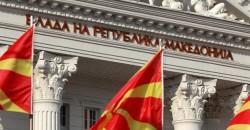 makedonya-reuters_16_9_1528829549